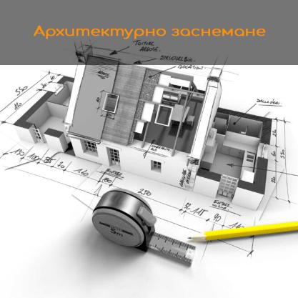 Архитектурно заснемане