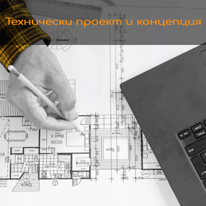 Технически проект и концепция